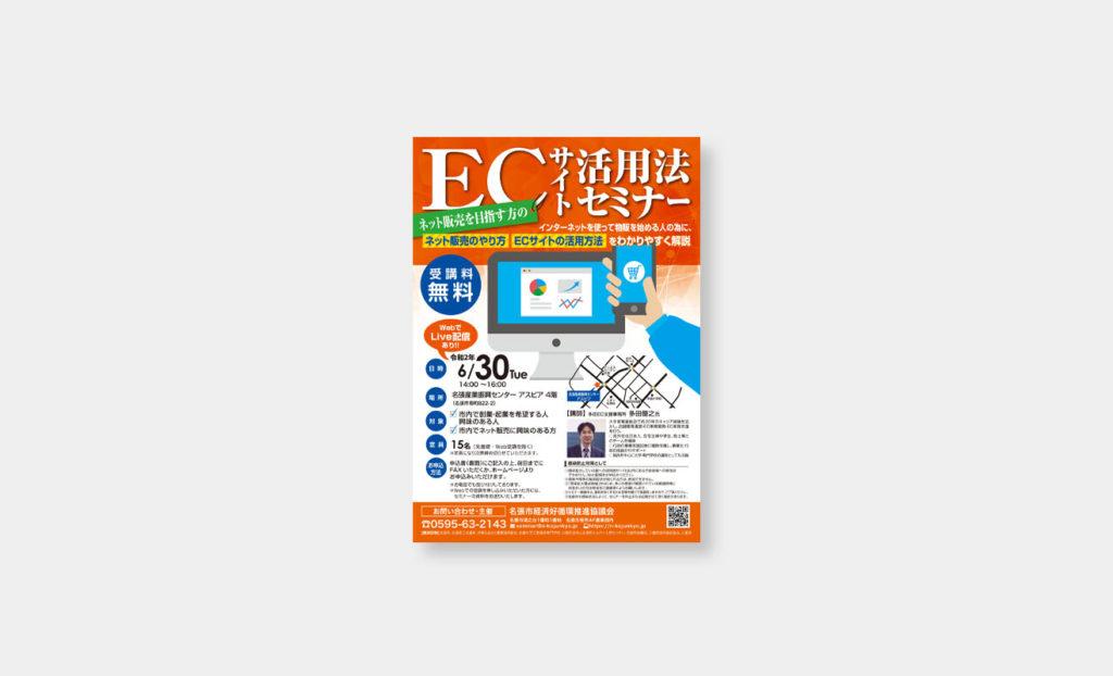 ECサイトセミナーチラシ