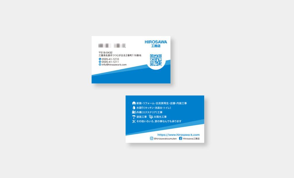 hirosawa工務店 名刺