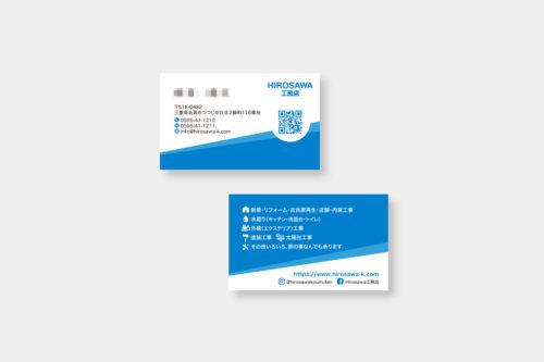 hirosawa工務店名刺