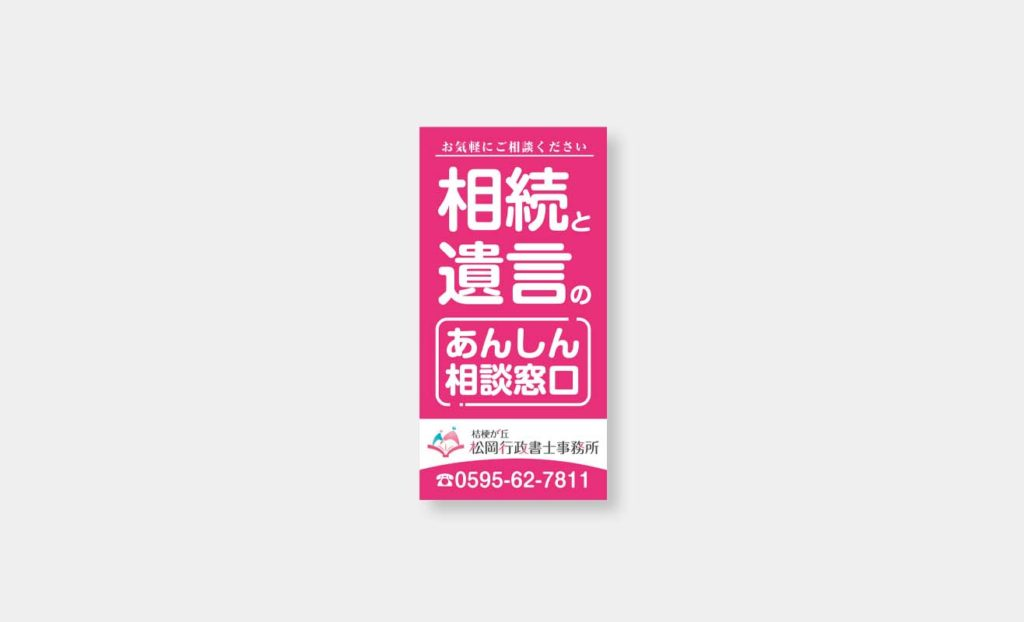 松岡行政書士事務所 看板デザイン