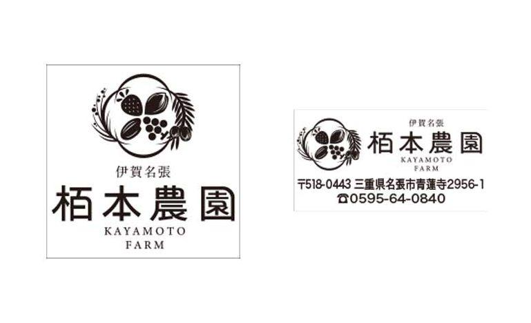 栢本農園ハンコデザイン