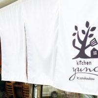 kitchen-yunoのれん