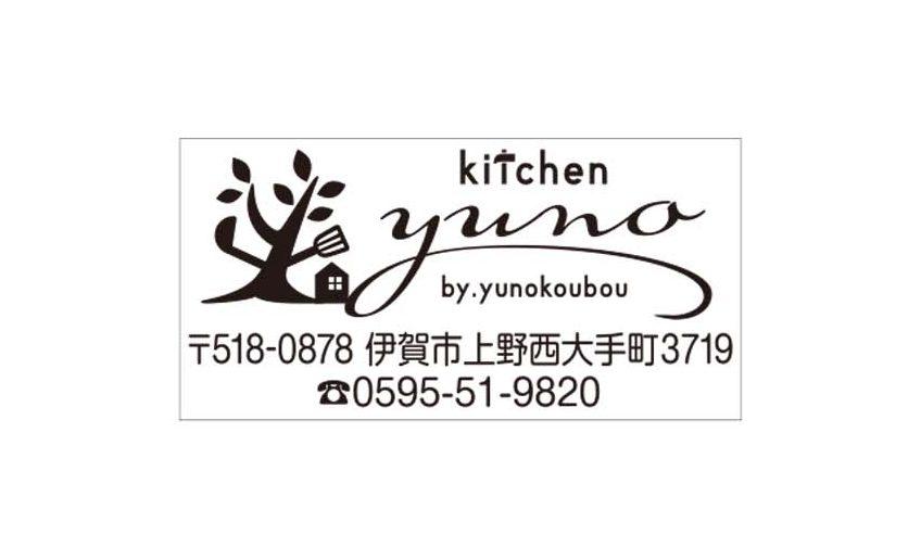 キッチンユノ ハンコ