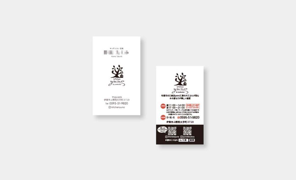 キッチンユノ 名刺デザイン