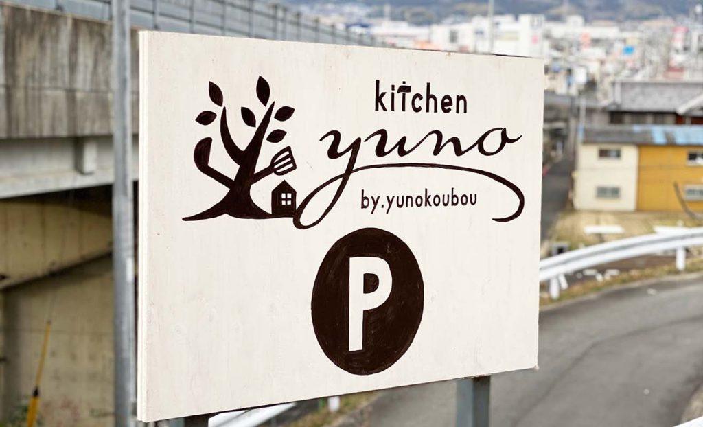 キッチンユノ P看板