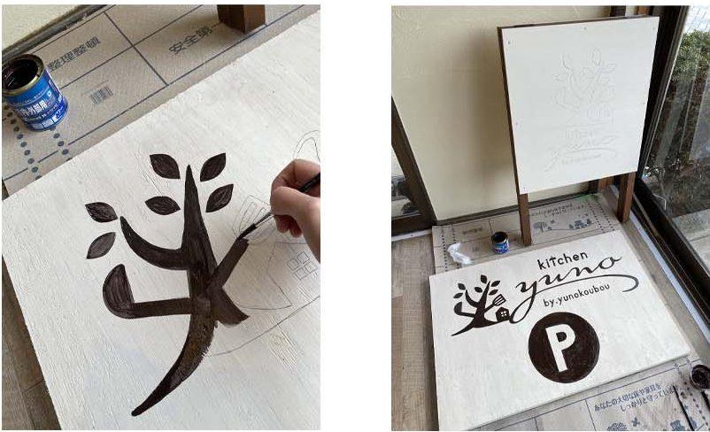 キッチンユノ P看板作業中