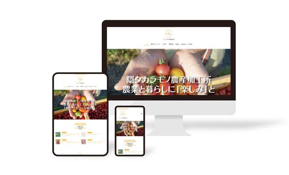 イーナバリ株式会社様 ホームページ